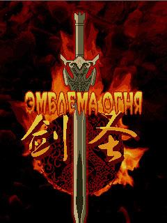 Tải game Hỏa Ấn 7 - Thanh kiếm của Lãnh Chúa