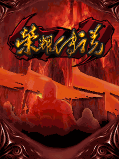 download game lien minh huyen thoai offline