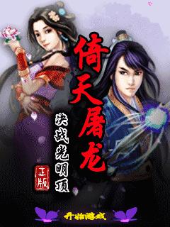 Tải game Ỷ thiên đồ long kiếm