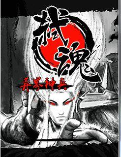 [Download] Game Thí hồn dị giới thần binh